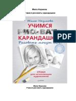 Naumova_Uchimsya_risovat_karandashom.rtf
