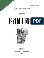 M._Savic_N._Dokic_Kontinuitet_antickih_k.pdf