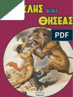 Hercules and Theseus Ηρακλης και θησεας