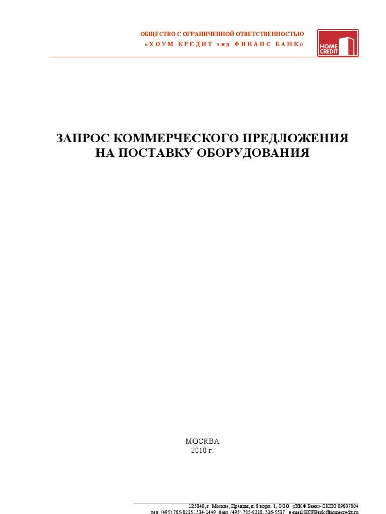 хоум кредит адрес москва правды 8 список всех микрозаймов онлайн на карту