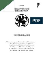 Vizantia_mezhdu_Zapadom_i_Vostokom_pervye_53_str__DOC
