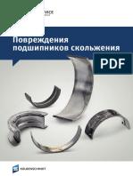 Повреждения-подшипников-скольжения_870265