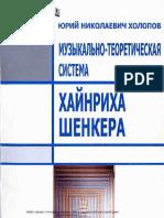 Ю.Холопов_Система Шенкера.pdf