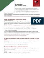 shpargalka_litso_new.pdf