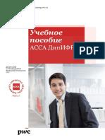Учебное пособие_дипИФР2019.pdf