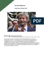 Ваттимо Джанни - Прозрачное общество-2002.pdf