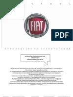 fiat_500l_manuals_ru.pdf