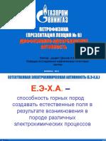 Lektsia_9_Ada_Dakhnov.ppt
