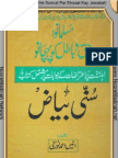 Replies to Objections on Ahle Sunnah(Sawad Us Azam) by Ahle Bidah Groups- Urdu book