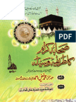 Proofs From Sahabas (Ra) on Tawassul (Istignatha and Intercession) - Urdu