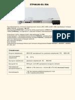 ETP48100-B1-50A описание на русском