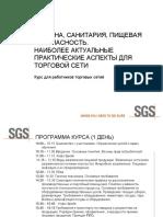 Презентація Sgs