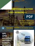 """Учет нефтепродуктов """"по-новому"""" ООО """"УКРАВТОНОМГАЗ"""