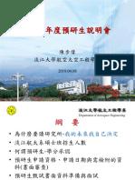 107學年度預研生說明會-P-108-0408 v1