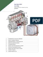 ДВС VE13 Volvo Топливная система 3+3