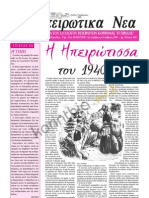 Hpeirwtika Nea 1940-1941