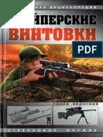 Федосеев С. Л. - Снайперские винтовки (Война и мы. Стрелковое оружие) - 2009