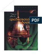 Фолкс Ч. Средневековые доспехи