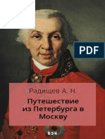 puteshestvie-iz-peterburga-v-moskvu.epub