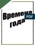 anotimpurile _ cl. 5 _ lim. rusă