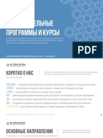 Корпоративное обучение_01_2020_long version.pdf