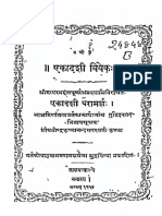 Ekadashi Vivek_text
