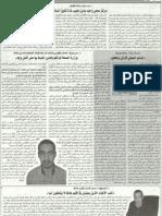Article Mohsine Aouial - Etat de couverture sanitaire à Tata