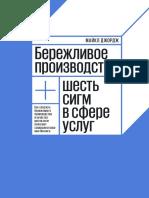 berelivoe-20-6-17.pdf