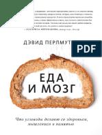 eda-i-mozg.pdf