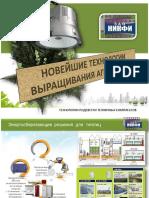 НИКФИ ПЛАЗМА  ТЕПЛИЦЫ pdf.pdf