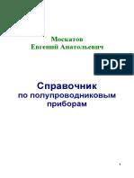 Москатов Е.А. Справочник по полупроводниковым приборам.pdf