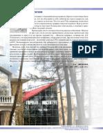 """Журнал """"Горное  эхо №  1-2 2010""""."""