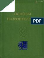 Osnovi paleontologii, tom 1. Prosteishie.pdf