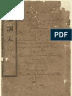 馬禮遜 Robert Morrison (1832) 古聖奉神天啟示道家訓 - 家訓本一載舊契約書全意