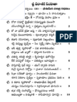 Sri Parasara Samhita Part II – శ్రీ పరాశర సంహిత ద్వితీయ భాగము - పంచాశత్పటలం - భీమసేన చరిత్ర కథనం