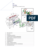 ДВС VE13 RVI-T Топливная система 3+3.pdf