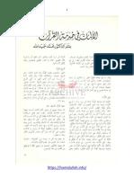 07 Al'Alman Fa Khidmat Alquran