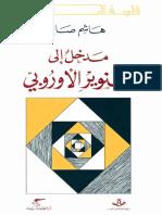 مدخل إلى التّنوير الأوروبيّ.pdf