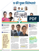 Congress Manifesto Highlights HINDI