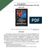 Artem_Drabkin_-_Ya_dralsya_na_istrebitele_Prinyavshie_pervy_udar_1941-1942_-_2006.pdf