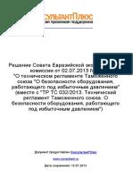 ТР ТС 032-2013 (Консультант)