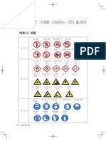 Korean Safety Rules