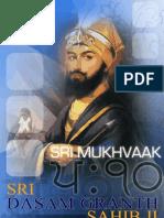Sri Dasam Granth Sahib  Booklet