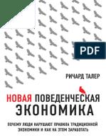 Taler_Novaya-povedencheskaya-ekonomika.474938.fb2