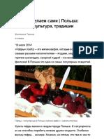 Гофры_ делаем сами _ Польша_ новости, культура, традиции