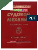 Судовой механик  Справочник. Том 1.pdf