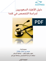 1_Doctors Guide for Specialization Study in Canada