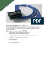 Диагностический адаптер KKL VAG COM 409