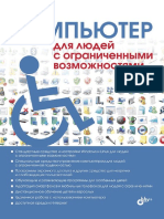 Компьютер для людей с ограниченными возможностями, 2014 г..pdf