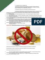 Список запрещённых и разрешённых продуктов.doc